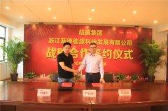 浙江必威体育安卓版下载能源科技发展有限公司与超威集团签署战略合作协议